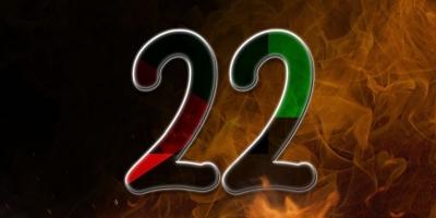 22 [Give Thanks Riddim] by Wassouri